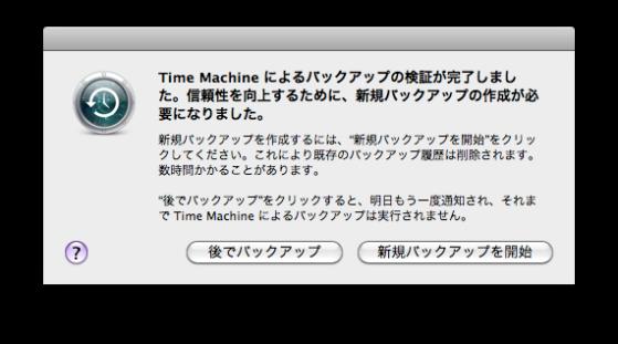 Macのタイムマシン